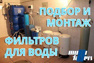 Профессиональный подбор и монтаж систем очистки воды